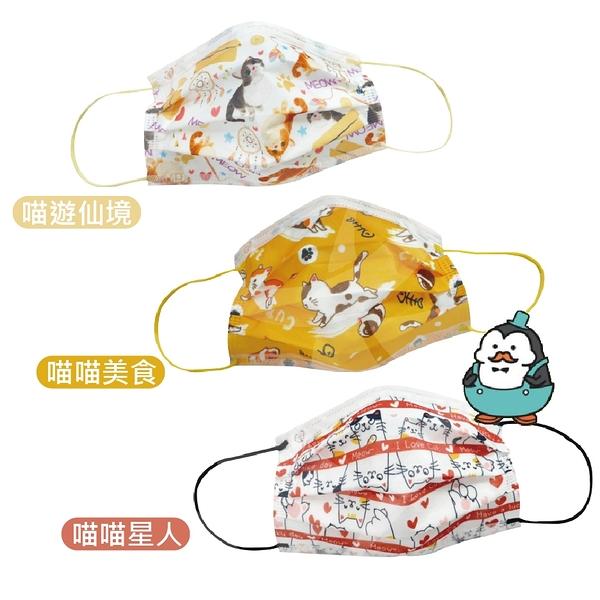 盛籐 醫療用口罩 (未滅菌) 成人平面 30入/盒 醫用口罩 好喵喵系列