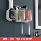 全自動擠牙膏器神器壁挂式家用擠壓器套裝免打孔衛生間牙刷置物架