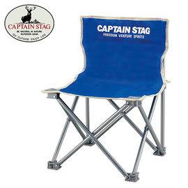 丹大戶外【Captain Stag】日本鹿牌 班比迷你折疊野營椅 M-3916 藍色