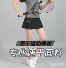 速干羽毛球裙健身運動褲裙女夏季假兩件短裙...