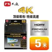PX大通 特級高速 HDMI2.0 傳輸線 HD2-5MX 5米