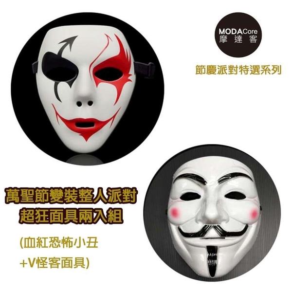 【摩達客】萬聖節變裝整人派對超狂面具兩入組(血紅恐怖小丑+V怪客面具)