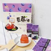 小山等露-台灣伴手禮-藍莓凍 8入/盒
