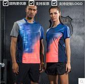 新款兵乓網球運動服男女情侶款夏季短袖速乾透氣吸汗上衣BS17503『樂愛居家館』