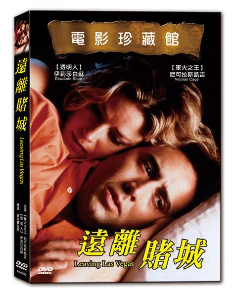 新動國際【遠離賭城 DVD Leaving Las Vegas】DVD-經典15部