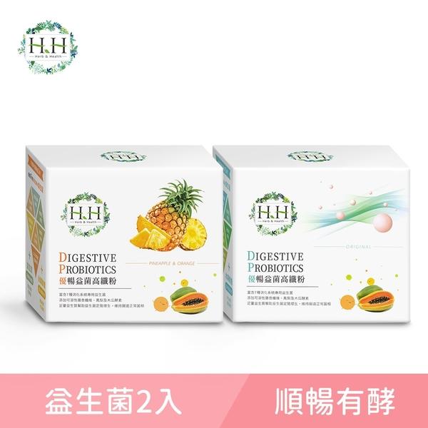 【2入組】HH優暢益菌高纖粉(30包/盒)