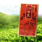 天仁茗茶-茶王119(人參烏龍茶)300g