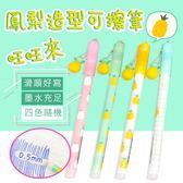 創意文具 旺旺來鳳梨造型可擦筆 (四色隨機出貨) ◆86小舖 ◆