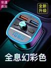車載MP3播放器藍芽接收器汽車usb音響...