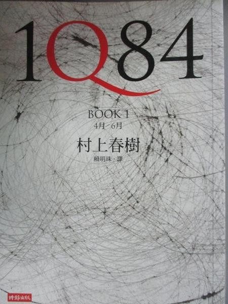 【書寶二手書T1/翻譯小說_A7M】1Q84 Book1_村上春樹