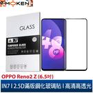 【默肯國際】IN7 OPPO Reno2 Z (6.5吋) 高清 高透光2.5D滿版9H鋼化玻璃保護貼 疏油疏水 鋼化膜