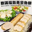 【海肉管家】紐西蘭嚴選福氣魚卵1條組(100g-140g/條)