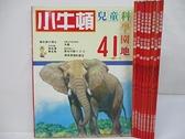 【書寶二手書T5/少年童書_EIE】小牛頓_41~50期間_共9本合售_大象