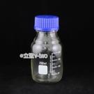 台製血清瓶100ml 試藥瓶 玻璃瓶 GL45樣本瓶 試藥瓶 收納瓶 樣品瓶