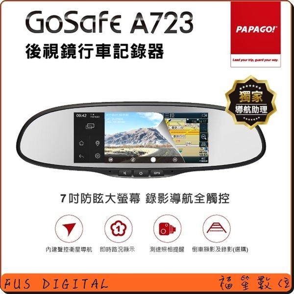 送A1後鏡頭+32GB【福笙】PAPAGO GoSafe A723 後視鏡 行車記錄器+7吋聲控衛星導航 支援倒車顯影及後錄影