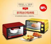 電烤箱 迷你電烤箱家用烘焙烤箱小型12升雙層