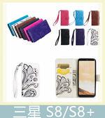 Samsung 三星 S8/S8+ 孔雀花花皮套 插卡 支架 錢包 壓花 吊繩 側翻皮套 手機套 手機殼 保護殼