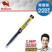 【Bullsone】RainOK空力軟骨多節式雨刷22吋(550mm)