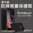 犀牛盾 Note9 Note 9 SolidSuit 防摔 背蓋 保護殼 手機殼 經典黑 公司貨