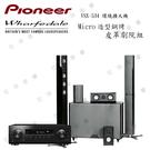 Pioneer 先鋒 VSX-534 環繞擴大機 + MICRO 造型鋼烤皮革劇院組 【公司貨保固+免運】
