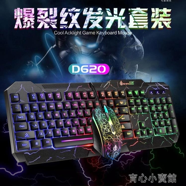 有線鍵盤滑鼠套裝背光遊戲電腦臺式發光真機械手感筆電USB外接YYJ 新年特惠
