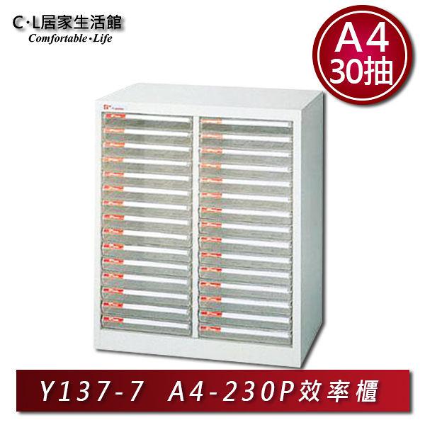【C.L居家生活館】Y137-7 A4-230P效率櫃(30抽)/檔案櫃/文件櫃/公文櫃/收納櫃/樹德櫃