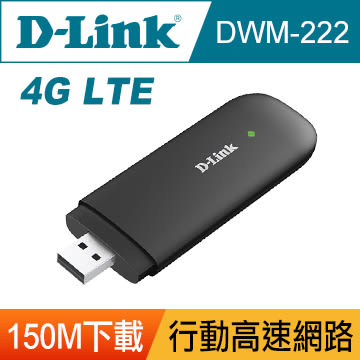 D-Link友訊 DWM-222 4G LTE 150Mbps行動網卡