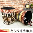 垃圾桶 收納桶 皮革製廢紙簍 復古流行工...