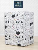 海爾小天鵝三星美的LG三洋惠而浦滾筒洗衣機罩防水防曬套 交換禮物