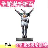 【太陽戰士 索拉爾 SOLAIRE】日本 amiibo NFC可連動公仔 黑暗靈魂 任天堂 WII【小福部屋】