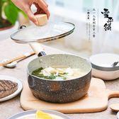 日式和風不粘雪平鍋奶鍋不粘鍋泡面鍋輔食鍋湯鍋電磁爐通用【卡米優品】