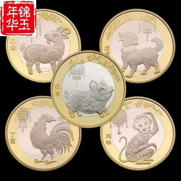 2015- 二輪生肖紀念幣羊幣 猴幣 雞幣 狗幣 豬幣紀念幣