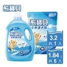 熊寶貝 柔軟護衣精1+6件超值組(3.2L x1瓶+1.84L x6包)_沁藍海洋香