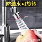 廚房旋轉水龍頭360度可旋轉萬向活動洗碗神器轉接頭延伸器可伸縮 JY5049【Sweet家居】