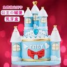 乳牙紀念盒女孩創意可愛寶寶胎發收藏保存盒子兒童掉換牙齒收納盒 格蘭小鋪