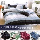 MIT台灣製 柔絲絨 單/雙床包被套組(多色可選)