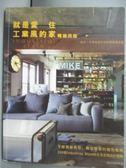 【書寶二手書T1/設計_QDE】就是愛住工業風的家:不修飾都有型…
