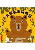 大家都愛快樂熊(中英雙語百葉窗變臉書)