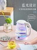 電熱水壺電熱燒水壺全自動斷電家用玻璃煮器透明煲小型泡茶專用大容量220V 1件免運