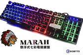 懸浮式 機械手感 電競鍵盤 LED炫光發光 鍵盤