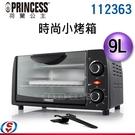 【信源電器】9L【Princess荷蘭公主 時尚小烤箱】112363