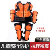 兒童護甲全套護具套裝防摔越野騎行摩托車防護裝備盔甲護膝護肘男 晴天時尚