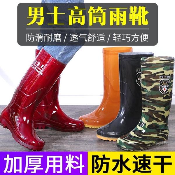 黃色速幹男士高筒雨鞋厚底耐磨無里布水靴防水防滑耐油耐酸堿膠靴 【年終盛惠】