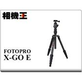 Fotopro X-Go E 輕量碳纖三腳架 公司貨