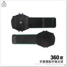 運動手機支架 360度 可旋轉 運動 腕帶 手腕 手機 腕套 手臂帶 慢跑 運動 臂帶 跑步 皮套 保護套
