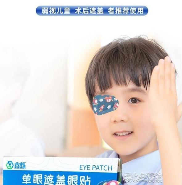 20帶/盒 眼貼兒童矯正訓練斜視遠視遮蓋眼貼單眼全遮蓋眼罩 暖心生活館