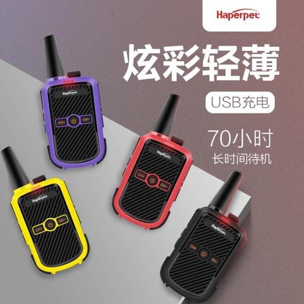 對講機迷你對講機微型無線戶外酒店餐廳民用大功率手持小型對講器機 交換禮物