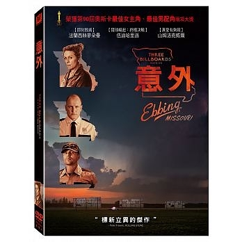 意外 DVD Three Billboards Outside Ebbing Missouri  免運 (購潮8)