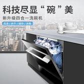 美國嵌入式洗碗機8套自動家用烘干一體刷碗機