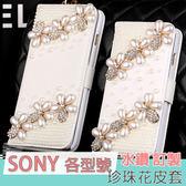 SONY XZ3 XZ2 XZ1 Ultra ZX XA2 Plu XA1 L2 Plus XZ Premium Z5 C5 手機皮套 水鑽皮套 客製化 訂做 珍珠花 皮套